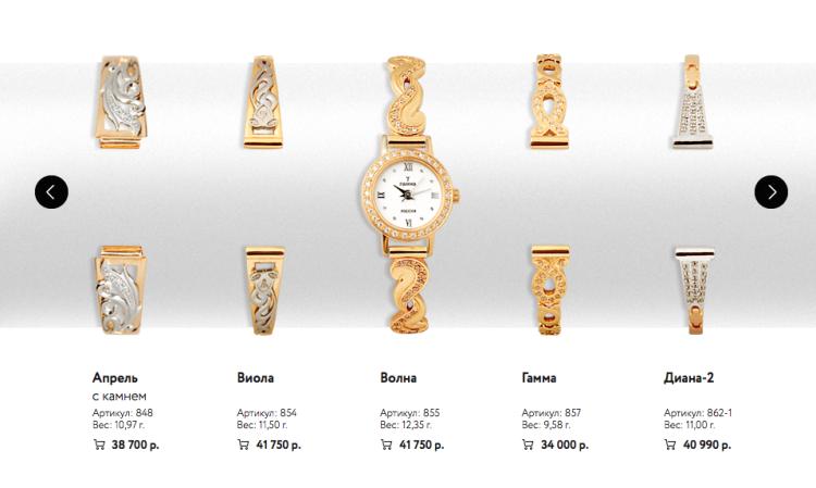 купить золотой браслет для часов